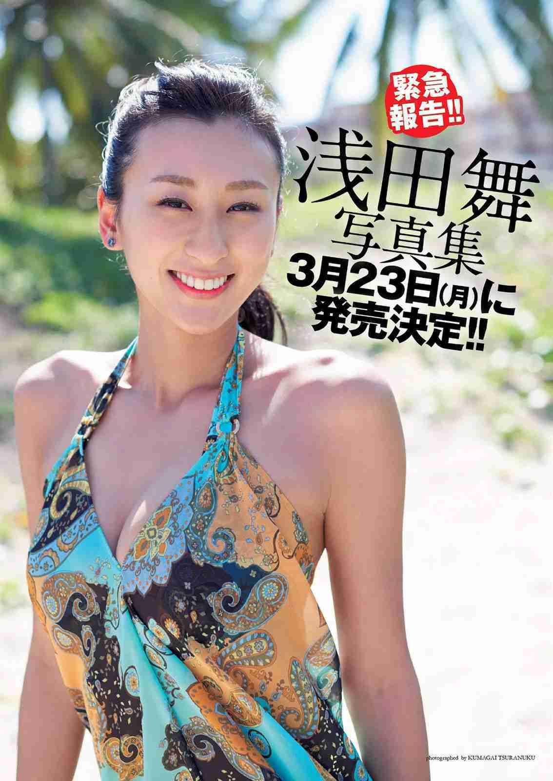 写真集を発売する浅田舞の大胆な水着ショットがネット上で話題に けしからん でかいwww 噂 芸能ニュース まとめ